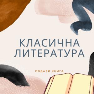 Класична литература